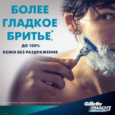 ✔Сияние Чистоты. Фейри, Мистер Пропер. Бытовая Химия — Gillette Средства для бритья