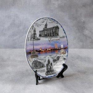 Тарелка сувенирная «Екатеринбург. Достопримечательности», d= 20 см