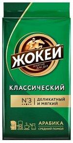 Кофе Жокей молотый в/сорт Классика м/у 250г. 1/12, шт
