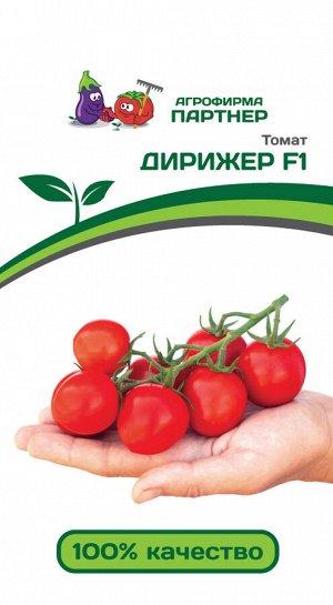 Семена Томат Дирижер F1 ^ 10 шт