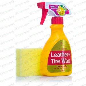 Полироль салона Kolibriya Leather & Tire Wax, для пластика, кожи, винила и резины, с приданием блеска, бутылка с триггером 250мл, арт. 0949