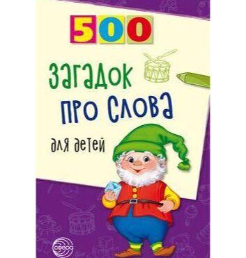 Книги и школьные пособия. Игры. Средства от тараканов. Дача — Книги для деток