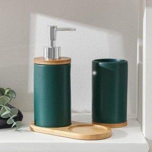Набор аксессуаров для ванной комнаты «Натура», 2 предмета (дозатор 400 мл, стакан, на подставке), цвет зелёный