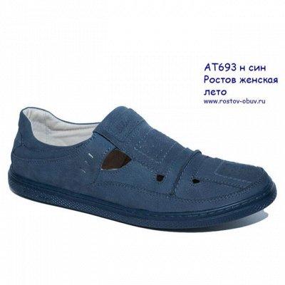 Рос обувь мужская, женская с 32 по 48р натуральная кожа+sale — Распродажа М Лето