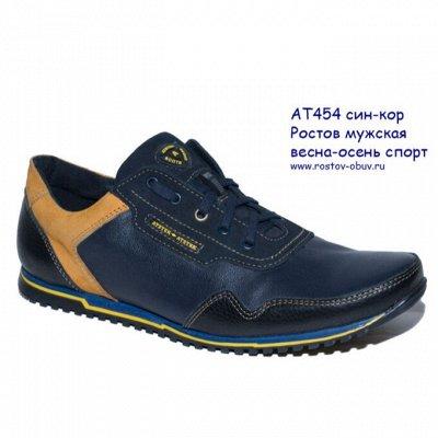 Рос обувь мужская, женская с 32 по 48р натуральная кожа+sale — Весна-осень без рядов мужская+замеры колодки