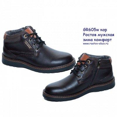 Рос обувь мужская, женская с 32 по 48р натуральная кожа+sale — Зима без рядов мужская+ замеры колодки
