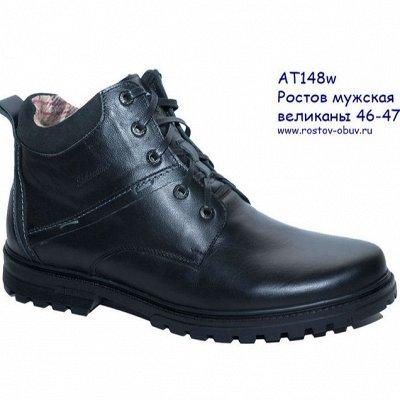 Рос обувь мужская, женская с 32 по 48р натуральная кожа+sale — Великаны без рядов мужская+ замеры колодки