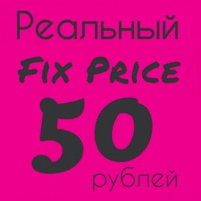 Цена снижена! Все по 30 р! Хозтовары и многое другое🔥 — Ликвидация! Всё по 50 рублей