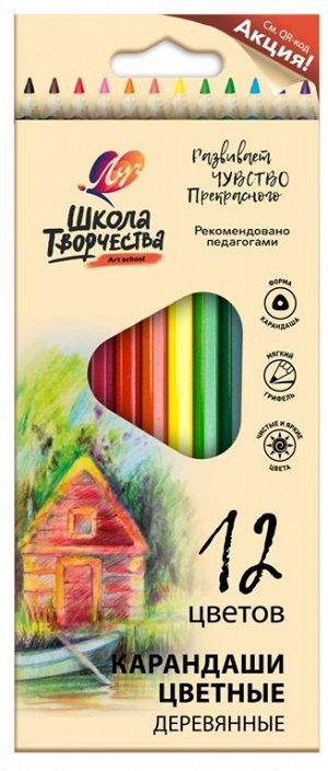 """Карандаши цветные трехгранные """"""""Школа Творчества"""""""" 12 цветов (деревянные)"""