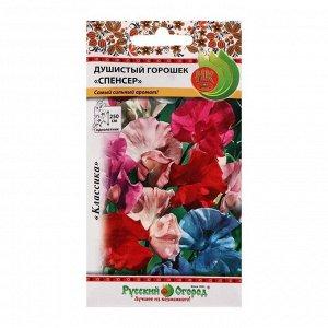 Цветы Душистый горошек Спенсер, смесь (1г)
