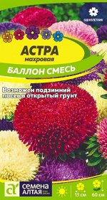 Астра Баллон Смесь/Сем Алт/цп 0,05 гр.