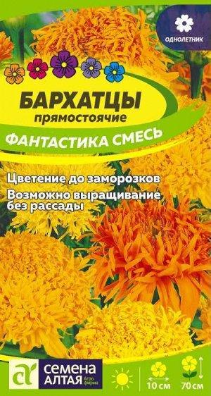 Бархатцы Фантастика Смесь/Сем Алт/цп 0,2 гр.
