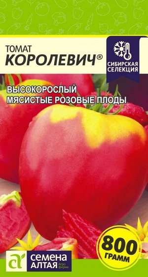 Томат Королевич/Сем Алт/цп 0,05 гр. Наша Селекция!