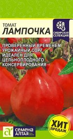 Томат Лампочка/Сем Алт/цп 0,05 гр. НОВИНКА!