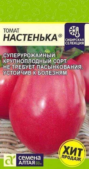Томат Настенька/Сем Алт/цп 0,05 гр. Наша Селекция!