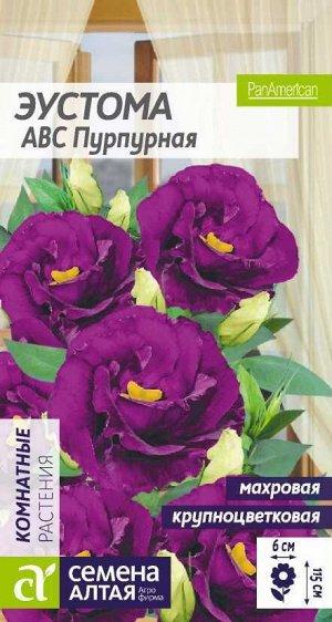 Эустома ABC пурпурная махровая/Сем Алт/цп 5 шт.
