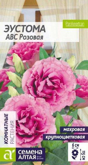 Эустома ABC розовая махровая/Сем Алт/цп 5 шт.