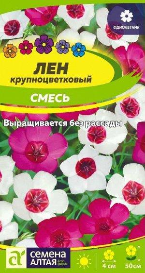 Лен Смесь крупноцветковая/Сем Алт/цп 0,3 гр.