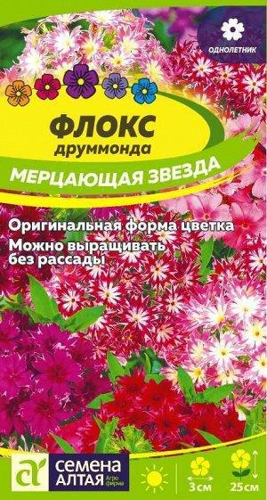 Флокс Мерцающая Звезда/Сем Алт/цп 0,2 гр.