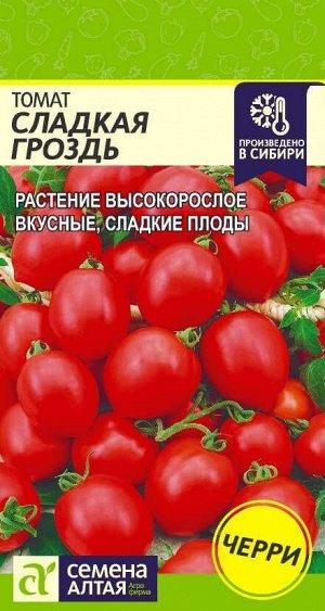 Томат Сладкая Гроздь/Сем Алт/цп 0,1 гр.