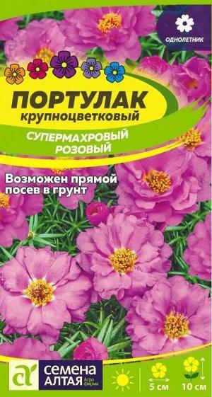 Портулак Супермахровый Розовый/Сем Алт/цп 0,1 гр.