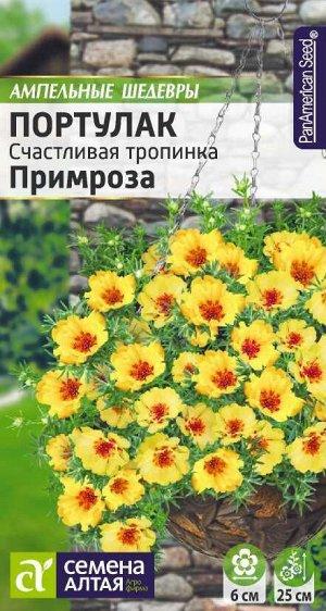 Портулак Счастливая тропинка Примроза/Сем Алт/цп 5 шт. Ампельные Шедевры