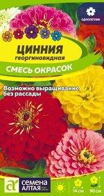 Цинния Георгиноцветковая смесь/Сем Алт/цп 0,3 гр.