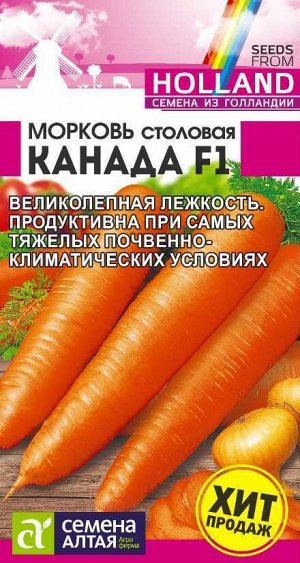 Морковь Канада F1/Сем Алт/цп 0,2 гр. Bejo (Голландские Семена)