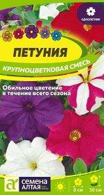 Петуния Крупноцветковая Смесь/Сем Алт/цп 0,1 гр.