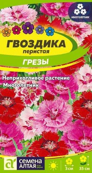 Гвоздика Грезы перистая/Сем Алт/цп 0,1 гр. многолетник