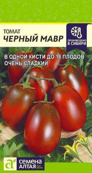 Томат Чёрный Мавр/Сем Алт/цп 0,1 гр.