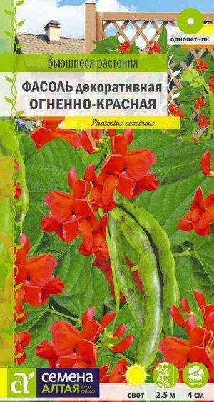Фасоль вьющаяся Огненно-красная/Сем Алт/цп 5 гр. Вьющиеся растения