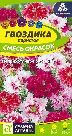 Гвоздика Перистая Смесь окрасок/Сем Алт/цп 0,1 гр.