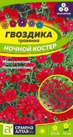 Гвоздика травянка Ночной Костер/Сем Алт/цп 0,1 гр. многолетник