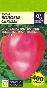 Томат Воловье сердце (Розовое/Сем Алт/цп 0,1 гр.