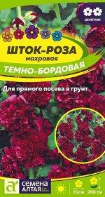 Шток-роза Темно-бордовая/Сем Алт/цп 0,1 гр.