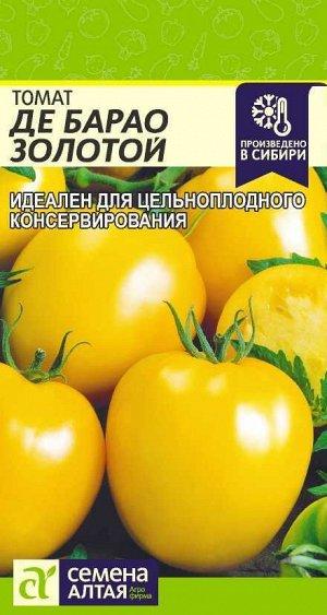 Томат Де Барао Золотой/Сем Алт/цп 0,1 гр.