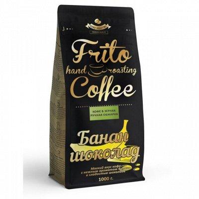 КОФЕ в зернах и молотый, КОФЕ с ароматом, Сиропы и Топпинги — Кофе с ароматом! Вкусный и насыщенный