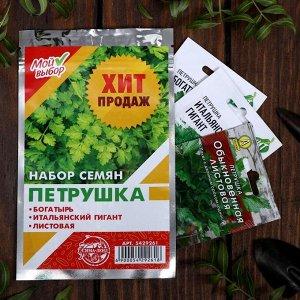 "Набор семян Петрушка ""Хит продаж"", 3 сорта"