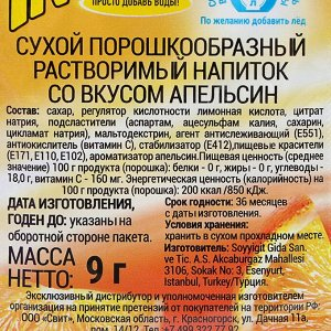 Растворимый напиток Invite апельсин, 9 г