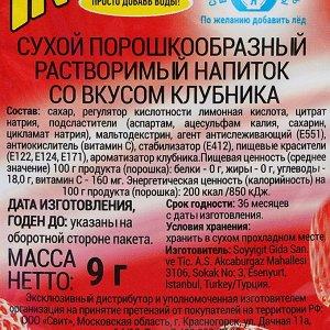 Растворимый напиток Invite клубника, 9 г