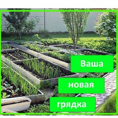 Лучший огород-дача. Подвязки, освещение, парники, удобрения — Грядки, клумбы