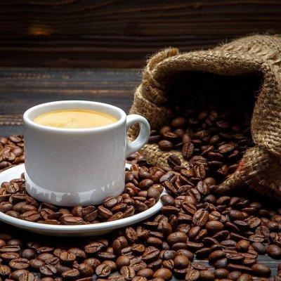 Самый вкусный чай и кофе 100 грамм от 68 рублей — Вкуснейший кофе в зернах - 100 грамм от 71 руб