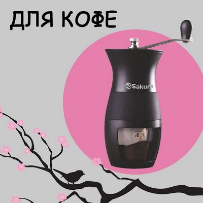Бытовая техника Sakura — Для приготовления кофе