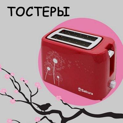 Бытовая техника Sakura — Тостеры
