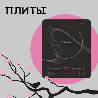 Бытовая техника Sakura — Плиты