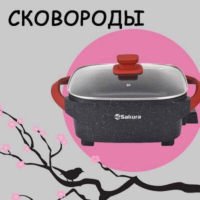 Бытовая техника Sakura — Электрические сковороды