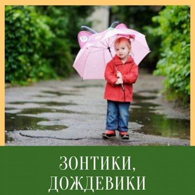 Gerdavlad. Летние новинки игрушек и спортивных товаров — Зонтики, дождевики