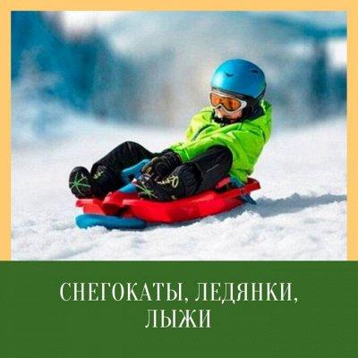 Gerdavlad. Летние новинки игрушек и спортивных товаров — Снегокаты, ледянки, лыжи