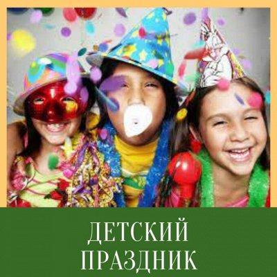 🎁 Gerdavlad. Игрушки для любого случая — Детский праздник